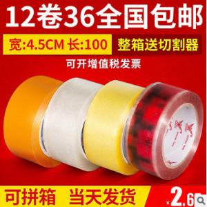 4.5cm100快递打包封口透明胶带