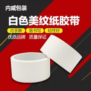 耐高温白色美纹纸胶带厂家 白色美纹纸印刷