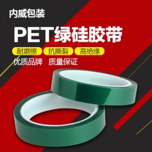 专业供应 绿硅胶高温绝缘胶带