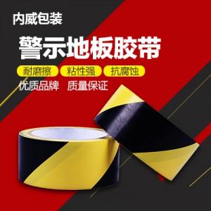 地板黄色pvc警示胶带