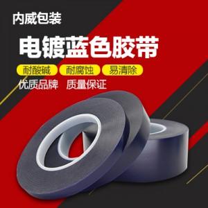 厂家直销 PVC明蓝线路板电镀保护膜
