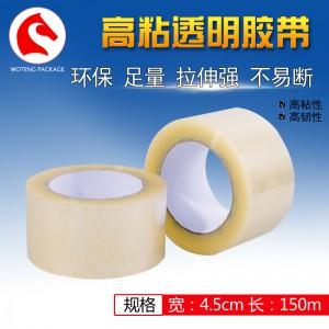 沃腾4.5*2.6透明封箱打包胶