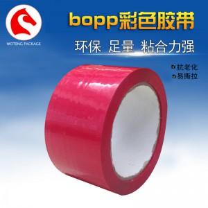 沃腾bopp胶带彩色胶带定做
