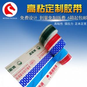 沃腾包装专用定做印字胶带
