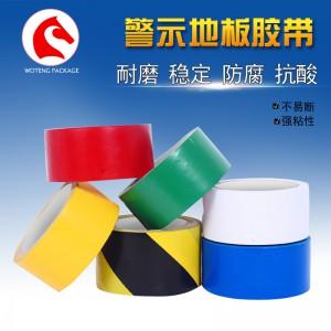 沃腾4.8cm*20m批发供应优质地板胶带