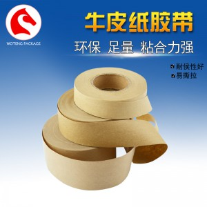 沃腾4.5cm*50m批发供应环保牛皮纸胶带
