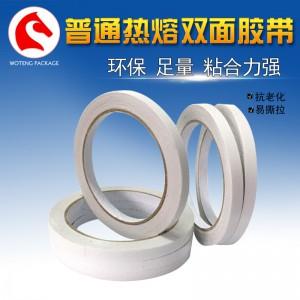 沃腾2cm*40m 厂家直销批发办公双面胶油性双面胶