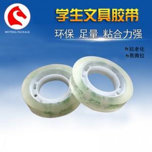 沃腾2.4cm*100m透明小胶带