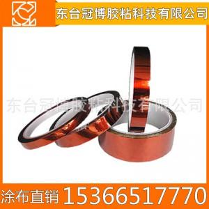 厂家批发茶色高温胶带 热转印金手指胶带