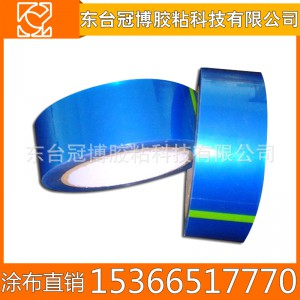 厂家直销 电器固定胶带 蓝色PET耐高温冰箱胶带