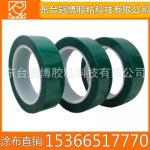 厂家直销耐高温PET遮蔽胶带 电镀 喷涂遮蔽专用高温绿胶带