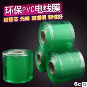 环保PVC电线膜电缆缠绕膜