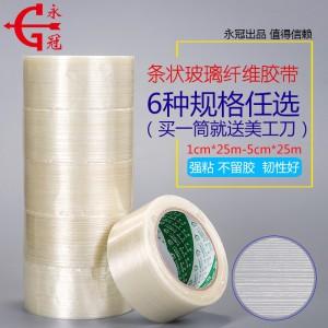 永冠网格纤维胶带 捆绑耐磨胶带高温强粘纤维胶带冰箱胶带多规格