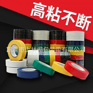 慈溪上林湖厂家供应彩色电工胶带
