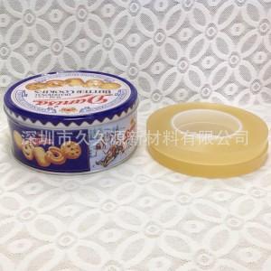新款食品铁盒封口胶带 月饼茶叶包装盒密封 隐形无残胶30mm×100m