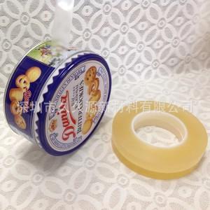 食品铁盒铁罐封口胶带月饼茶叶盒高端包装 PVC密封胶带16mm×100m