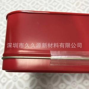 中秋月饼食品专用铁罐封口胶带 巧克力盒茶叶铁盒 PVC22mm×66m
