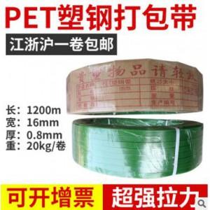 pet打包带塑钢带 机用打包带捆扎带 1608绿色PET塑钢打包带