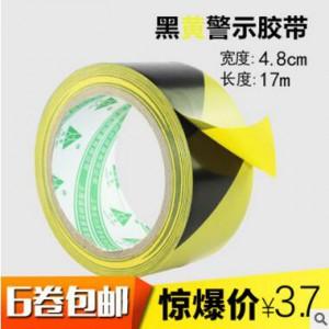 黑黄斑马线警示胶带宽4.8CM标识贴地板画线胶带安全警戒隔离胶带