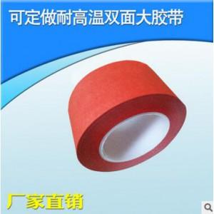 厂家直销红色耐高温美纹纸胶带