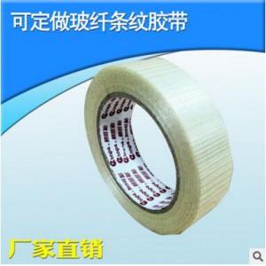 厂家供应玻纤条纹胶带 不易断裂