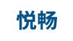 上海悦畅包装材料有限公司