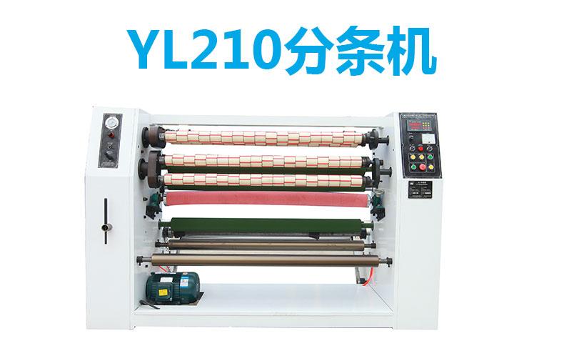 YL210分条机_01