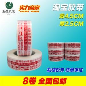 厂家印刷红色警示语胶带封箱胶带宽4.5CM厚2.5CM淘宝胶带