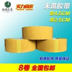 特价米黄色胶带宽4.5CM厚2.5CM淘宝封箱胶带