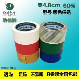 勒德彩色胶带4.8CM封箱胶带bopp胶布白色红蓝绿色文具胶带