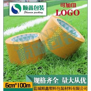 厂家直销淘宝款宽6-CM厚100m透明米黄