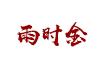 宁波雨时金贸易有限公司