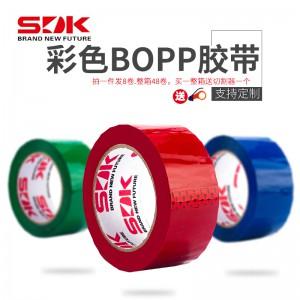 彩色胶带 彩色BOPP 4.8 4.5宽100y彩色胶带