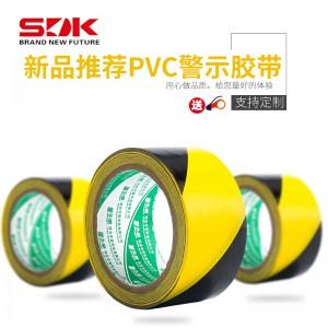 永乐斑马地面胶带黄黑警示胶带宽4.8cm长20y pvc划线黑黄警示胶带