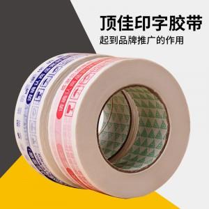 『印字胶带』BOPP封箱胶带 包装封箱胶带 透明封箱印字胶带