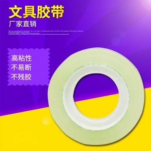 厂家直销小透明胶带 文具胶带