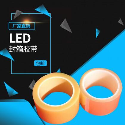 LED封箱胶带