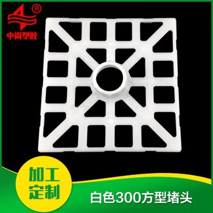 供应各种薄膜胶管二头用的塑胶堵头、档板、侧板