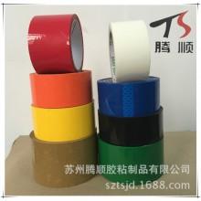彩色封箱胶带  BOPP 打包胶带