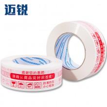 淘宝胶带宽4.5cm厚2.5cm封箱胶带淘宝警示语胶带专用定制