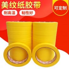 厂家直销——柠檬黄美纹纸胶带(图)