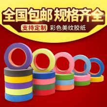 厂家直销——彩色美纹纸胶带(图)