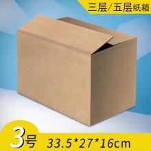 厂家直销——纸箱(图)