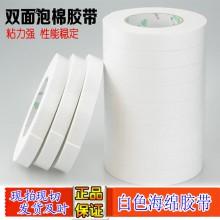 厂家直销——双面泡棉胶带(图)