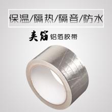 厂家直销——夹筋铝箔胶带(图)