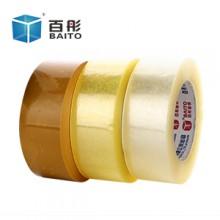 全国八卷包邮淘宝打包封箱胶带透明胶米黄色胶带封口包装胶纸胶布