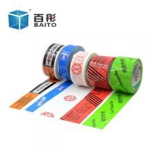 厂家定制LOGO 封箱印字胶带 透明印刷胶带 打包彩印胶带定做批发