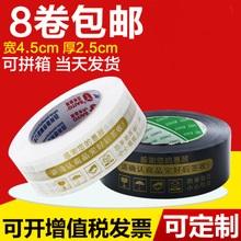 宁波现货批发淘宝警示语封箱打包胶带批发 透明封箱打包胶带纸