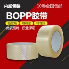 双11特惠活动价:2.50元  BOPP透明胶带-全国72卷包邮;西藏,新疆偏远地带除外